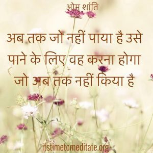 Daily Quotes in Hindi | It's Time to Meditate